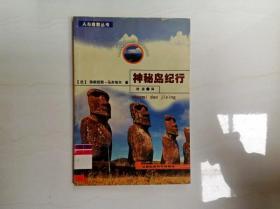 B202829 人与自然丛书--神秘岛纪行(一版一印)