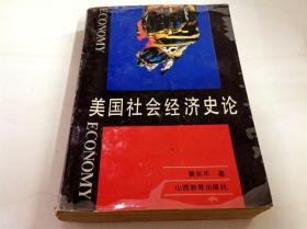 B202785 美国社会经济史论(一版一印)