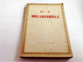 B202777 列宁  唯物主义和经验批判主义(一版一印)