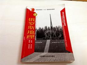 B202774 俄罗斯地理(俄罗斯国情多媒体教程)(一版一印)(内有笔记与光碟)