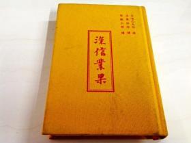 B202771 深信业果(一版一印)(布硬精装)