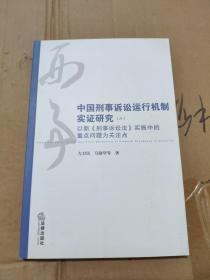 中国刑事诉讼运作机制实证研究(六):以新《刑事诉讼法》实施中的重点问题为关注点