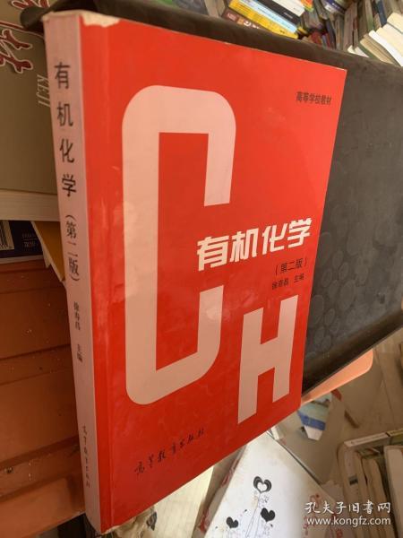 高等学校教材:有机化学(第二版)