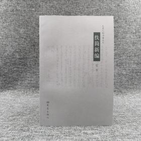 特惠|   佚简新编