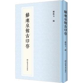 新书--赫连泉馆古印存(精装)