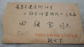 中国社科院文学研究所所长马良春信札