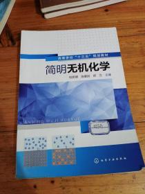 简明无机化学(倪哲明)
