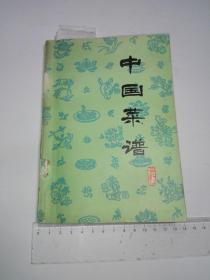 中国菜谱  福建