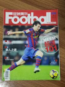 足球周刊(2010 NO.4)梅西 超速101