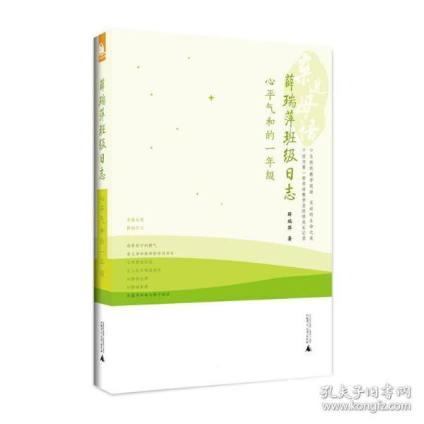 亲近母语·薛瑞萍班级日志:心平气和的一年级