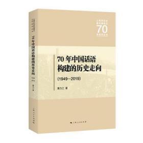 70年中国话语构建的历史走向:1949—2019