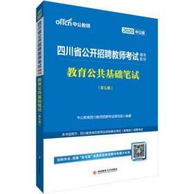 中公教育2020四川省公开招聘教师考试教材:教育公共基础笔试