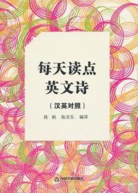 每天读点英文诗(汉英对照)