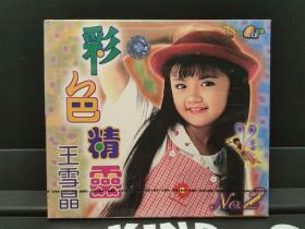 金碟豹 王雪晶 彩色精灵2 VCD单碟装