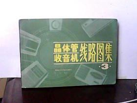 晶体管收音机线路图集【3】