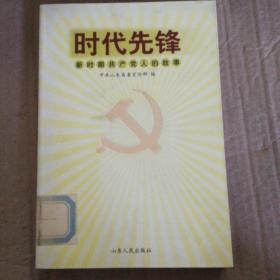 时代先锋:新时期共产党人的故事