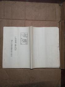 棋类: 广州市第六届运动会 棋类比赛中国象棋对局选(油印本) 缺一张
