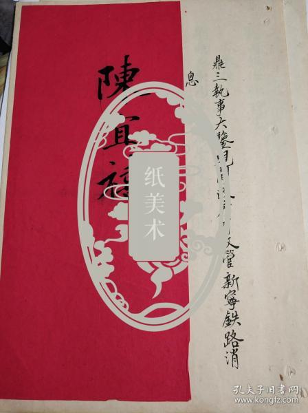 清末广东台山新宁铁路创始人陈宜禧名刺一份