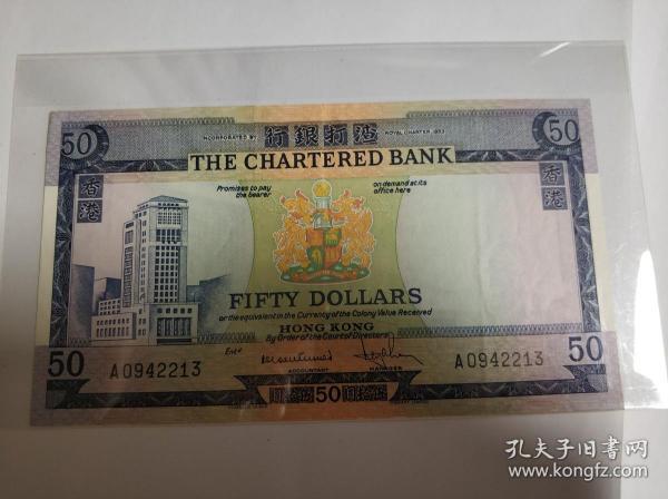 香港七十年代渣打银行五十元纸币一张