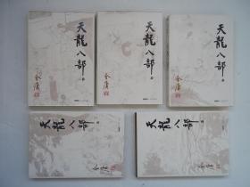 天龙天部(全五册) [B----77]