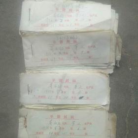 文革时期,1974年,1976年农村会计单据,现金收入单,现金支出单,门市部发票,农机修配,粮食加工兽医手写报销单,等等4本大约400页