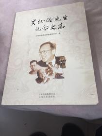 吴征镒先生纪念文集