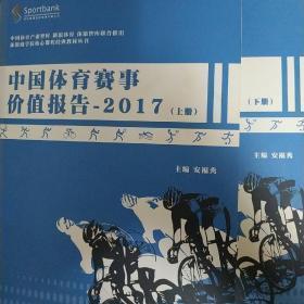 中国体育赛事价值报告2017  上下册