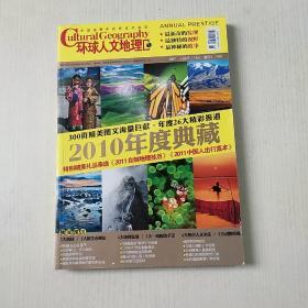 2010年环球人文地理年度典藏