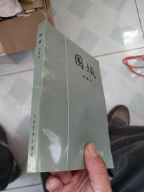 围城 钱钟书、杨绛签名钤印
