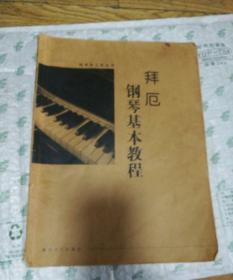 拜厄钢琴基本教程