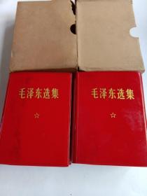 毛泽东选集 (64开红塑皮封面)