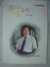 创刊号收藏:【东方画刊】 2008年1月 第1期 总第1期 创刊号