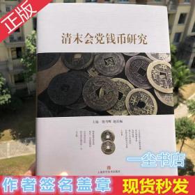 清末会党钱币研究(签名本)
