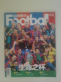 足球周刊第475期