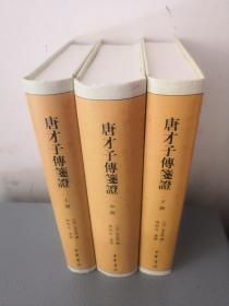 唐才子传笺证(全三册)精