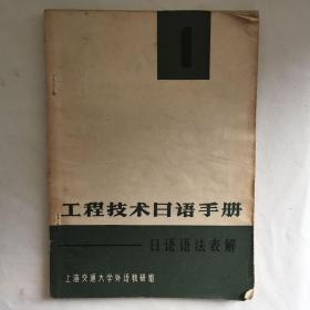 工程技术日语手册 — 日语语法表解