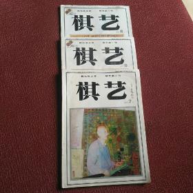 棋艺 2001年下第7.8.9期