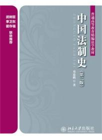 中国法制史 第二版