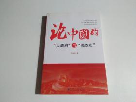 """论中国的""""大政府""""与""""强政府"""""""