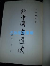 新中国书道史