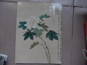 河南鸿远,2015拍卖会   近现代绘画专场
