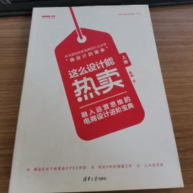 这么设计能热卖——融入运营思维的电商设计进阶宝典(仅上册)