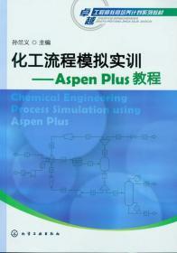 正版 化工流程模拟实训--Aspen Plus教程 孙兰义 化学工业出