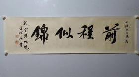 保真书画,中国古陶瓷研究会副会长,故宫博物院研究员李辉柄先生书法一幅35×137.5cm,上款裁掉也是一幅完整的作品,收藏,送礼佳作!