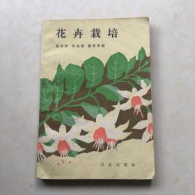 花卉栽培 段诗吟 何光荣 秦思夫编 封面设计 李飙