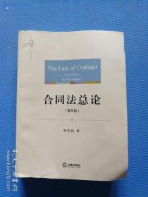 天下法学原论 合同法总论(第四版)