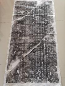 东坡宫老先生暨刘太君墓志(保原拓)