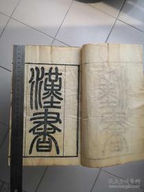 清金陵书局仿汲古阁精刻【汉书】一百二十卷原装十六厚册一套全
