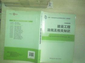 全国一级建造师执业资格考试用书(第四版):建设工程法规及相关知识