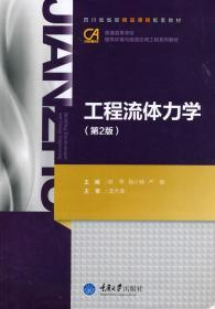工程流体力学 第2二版 赵琴 杨小林 等重庆大学出版社